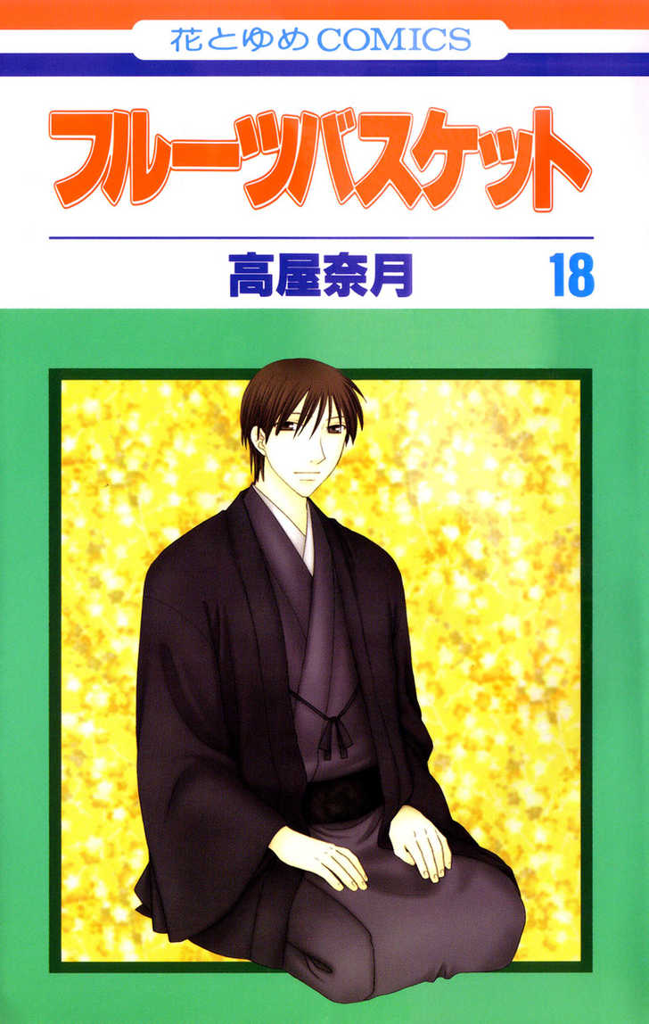 Fruits Basket 102 Page 1
