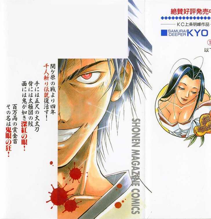 Samurai Deeper Kyo 1 Page 1