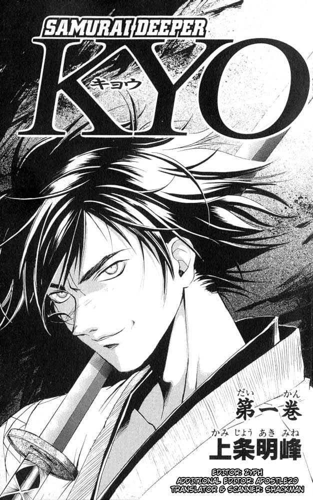 Samurai Deeper Kyo 1 Page 3