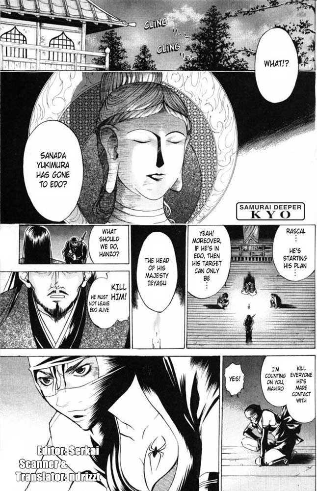 Samurai Deeper Kyo 23 Page 1