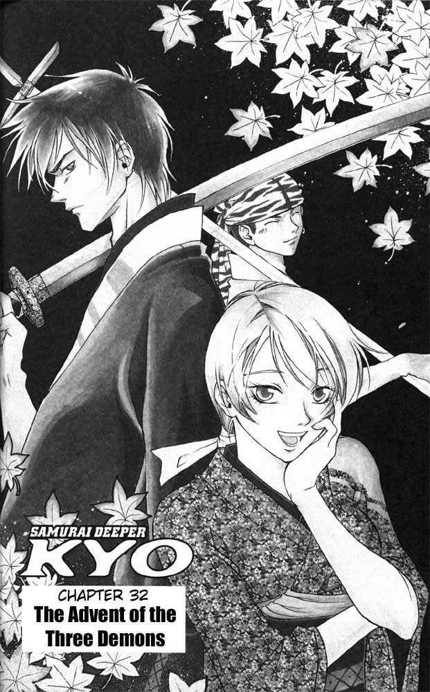 Samurai Deeper Kyo 32 Page 1