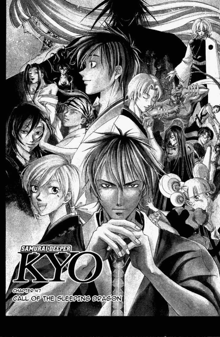 Samurai Deeper Kyo 47 Page 1