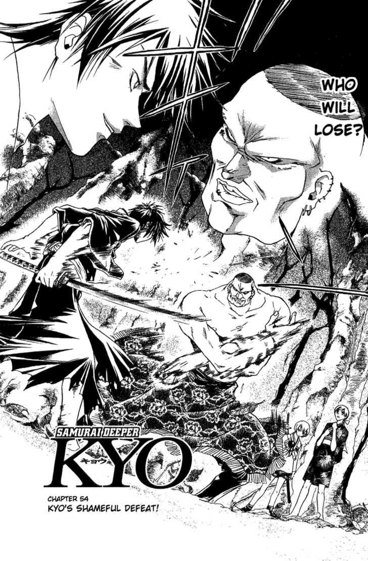 Samurai Deeper Kyo 54 Page 1