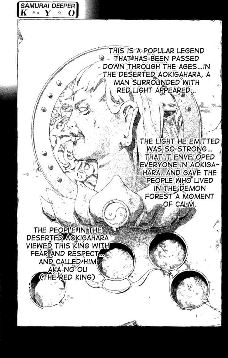 Samurai Deeper Kyo 65 Page 1