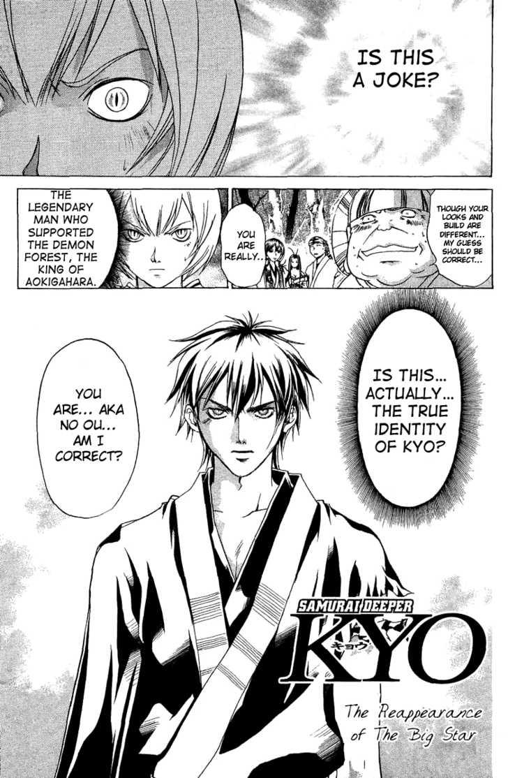 Samurai Deeper Kyo 66 Page 1
