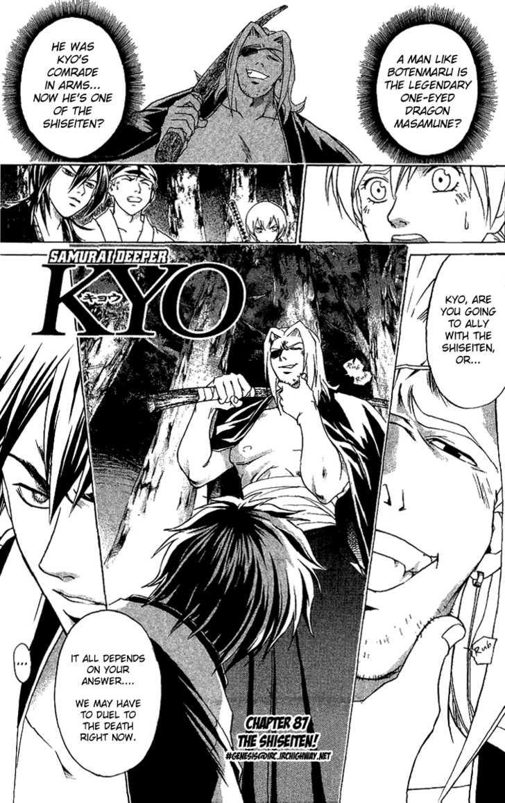 Samurai Deeper Kyo 87 Page 2
