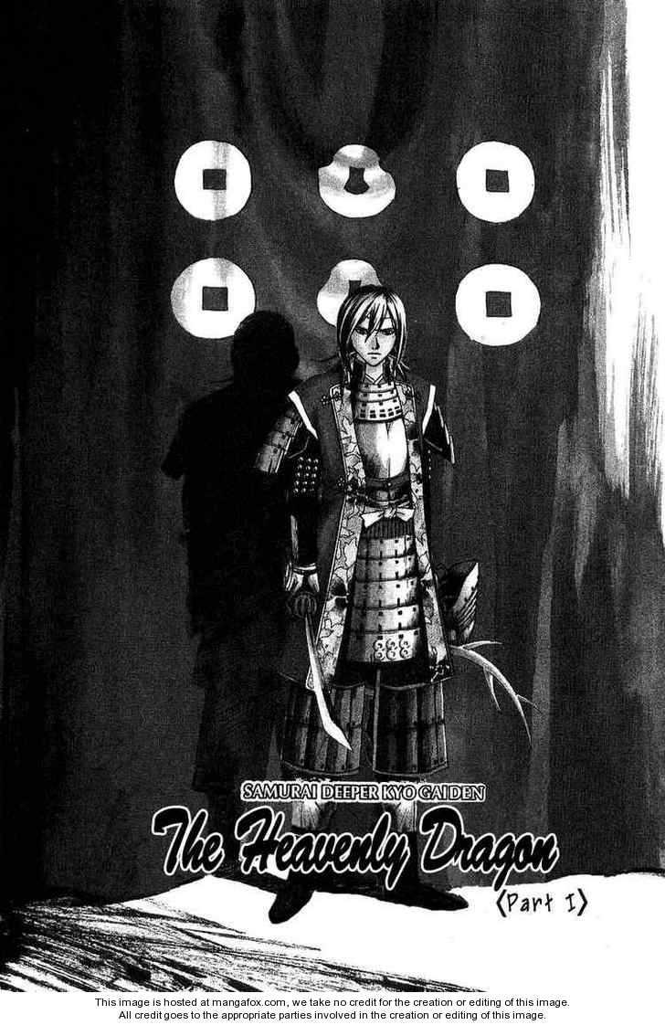 Samurai Deeper Kyo 90.1 Page 1
