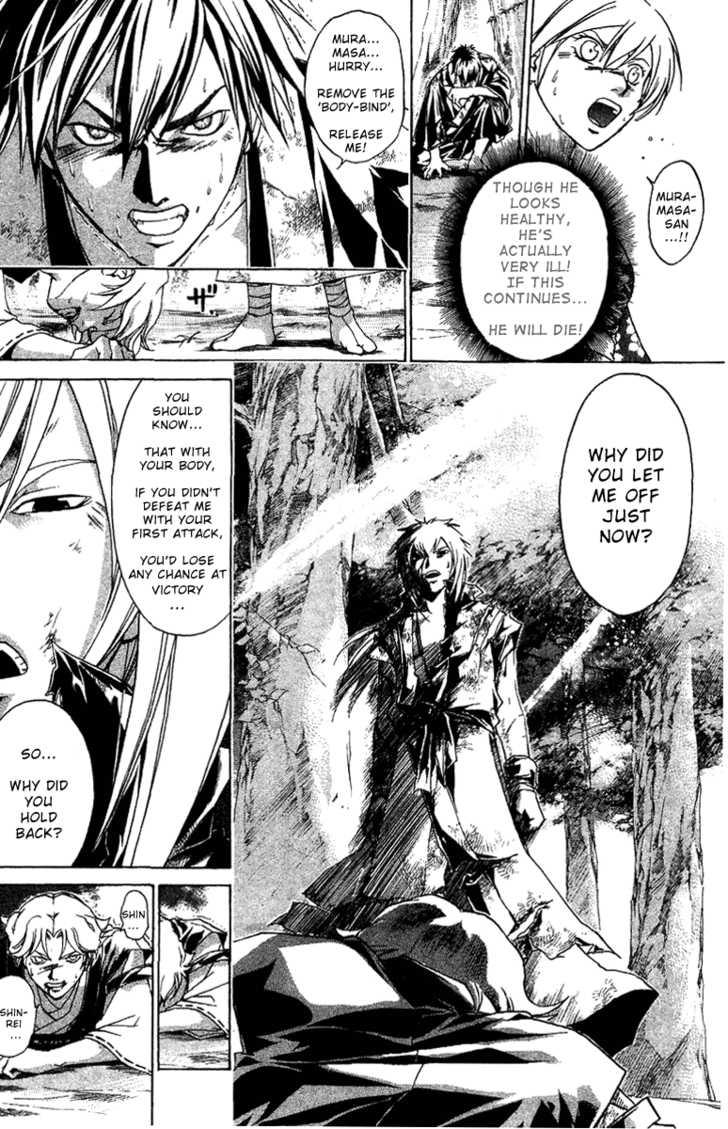 Samurai Deeper Kyo 94 Page 4