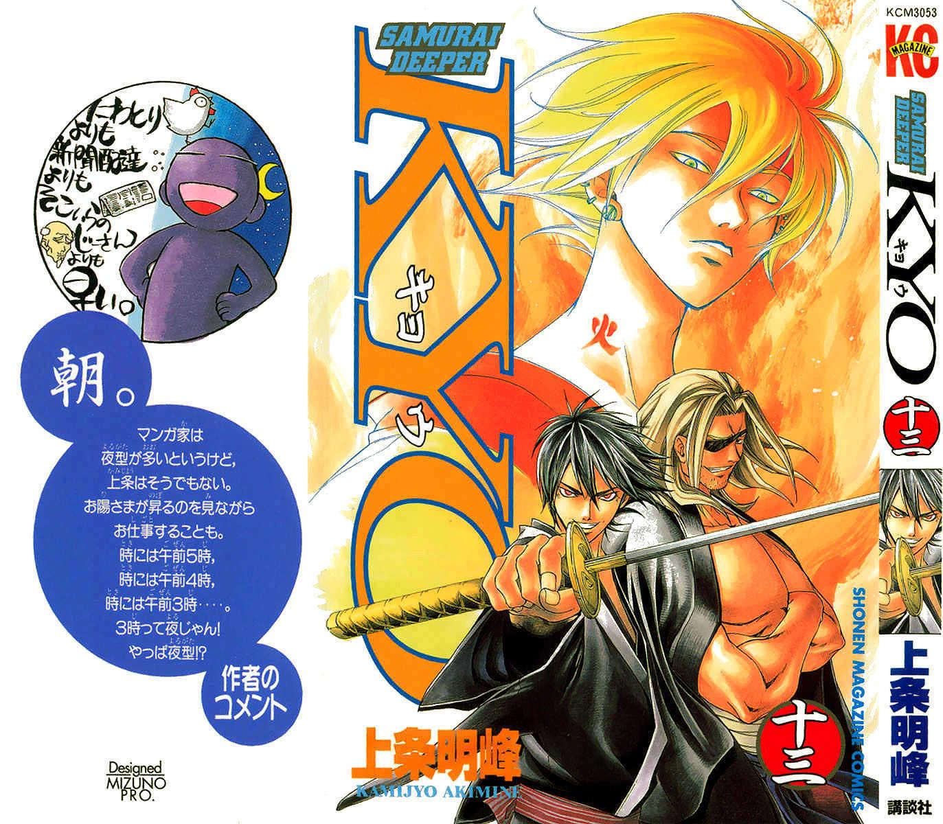 Samurai Deeper Kyo 99 Page 2