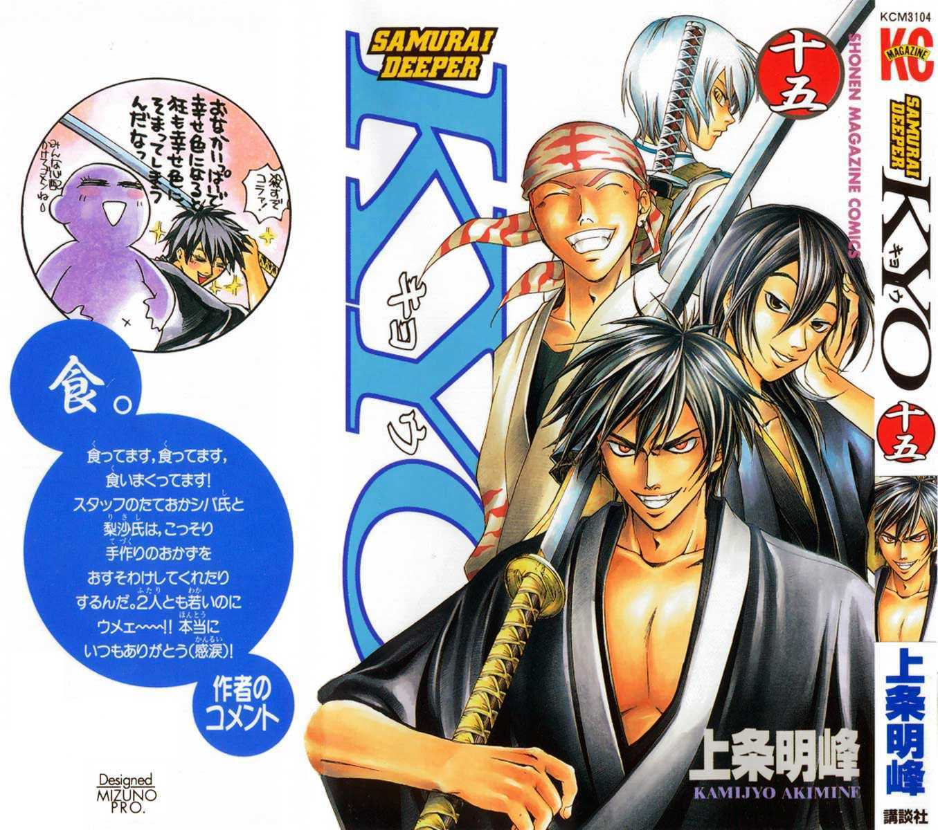 Samurai Deeper Kyo 115 Page 1