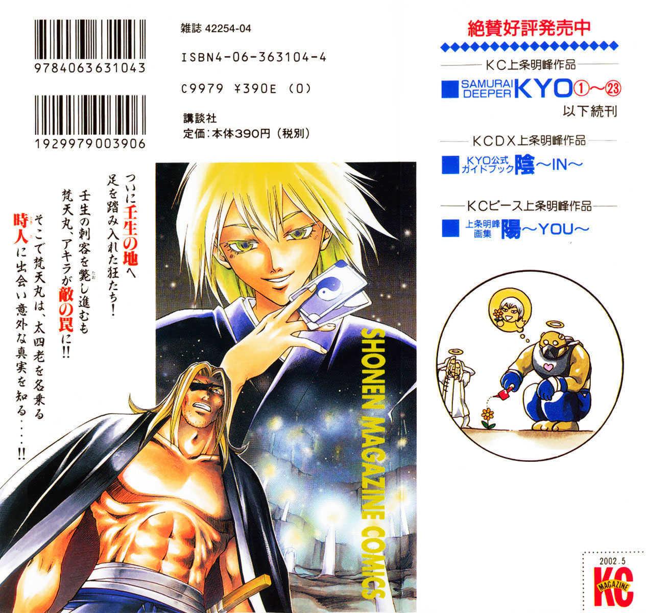 Samurai Deeper Kyo 115 Page 2