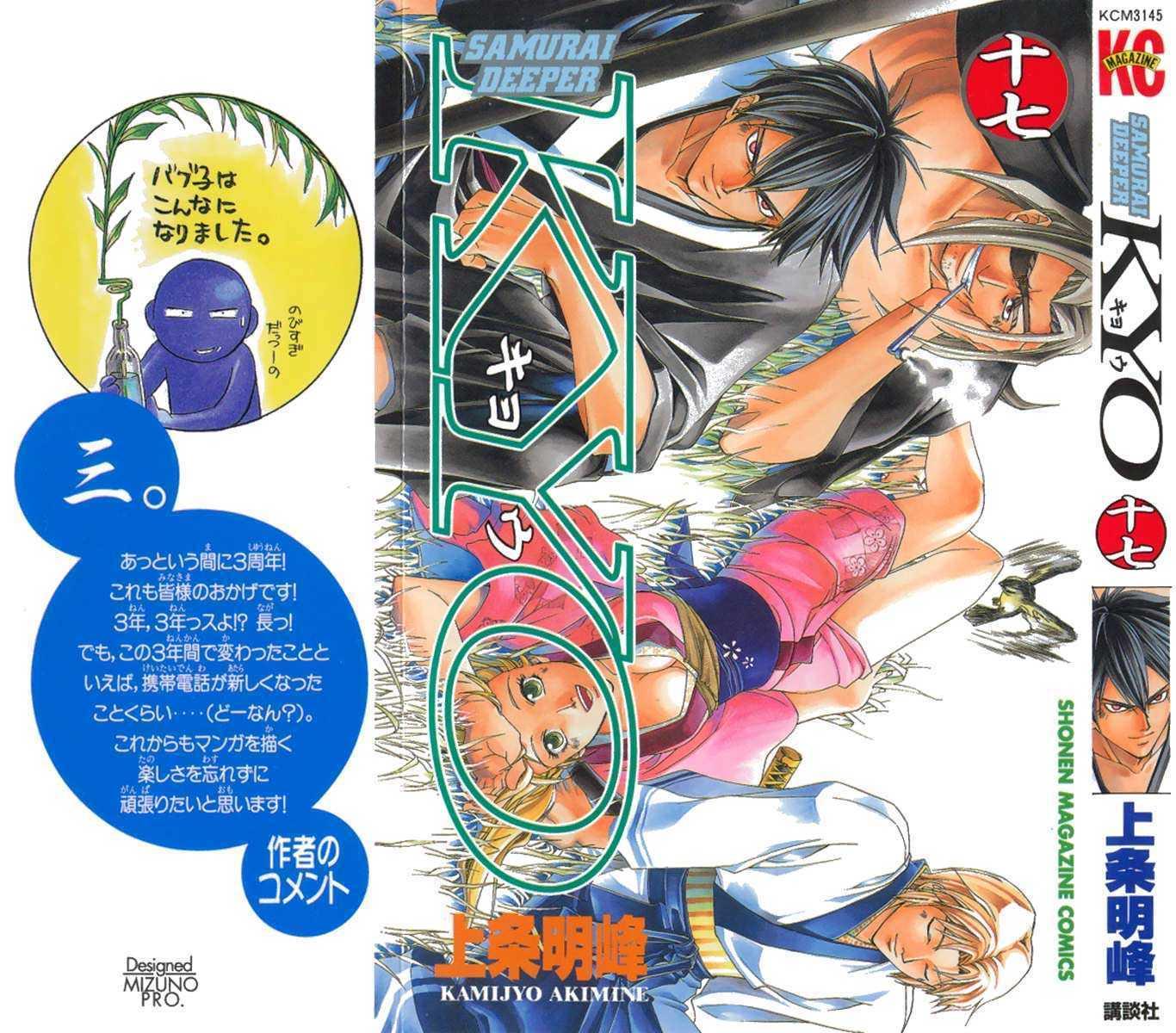 Samurai Deeper Kyo 131 Page 1