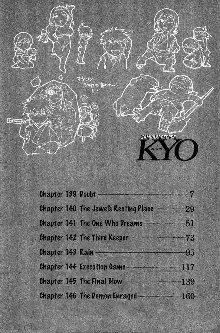 Samurai Deeper Kyo 139 Page 1