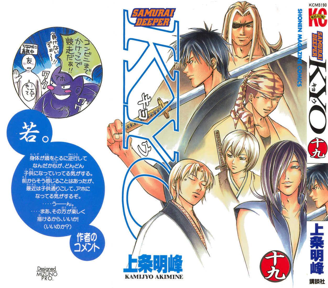 Samurai Deeper Kyo 147 Page 1