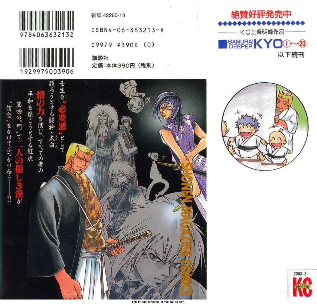 Samurai Deeper Kyo 155 Page 3