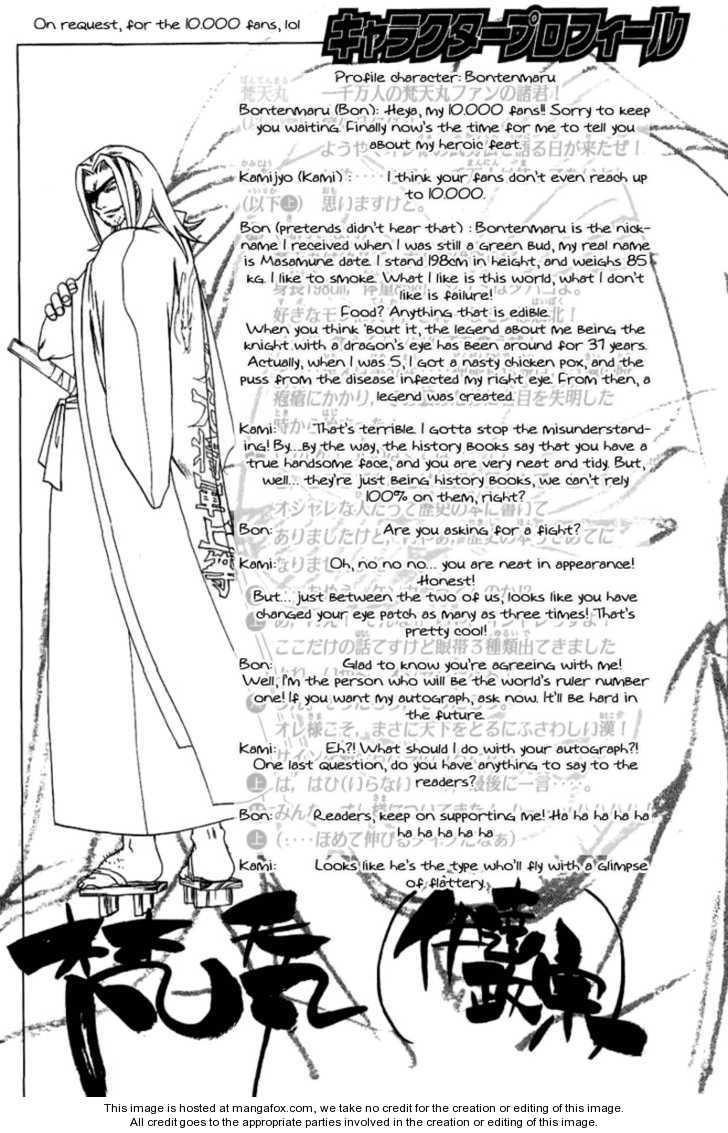 Samurai Deeper Kyo 161 Page 1