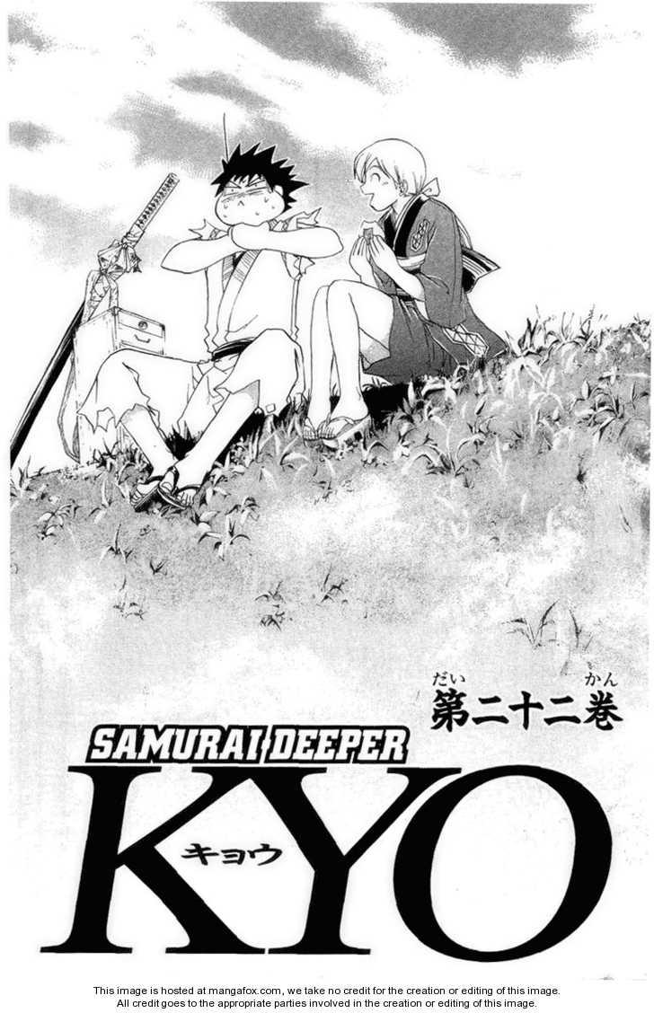 Samurai Deeper Kyo 171 Page 2