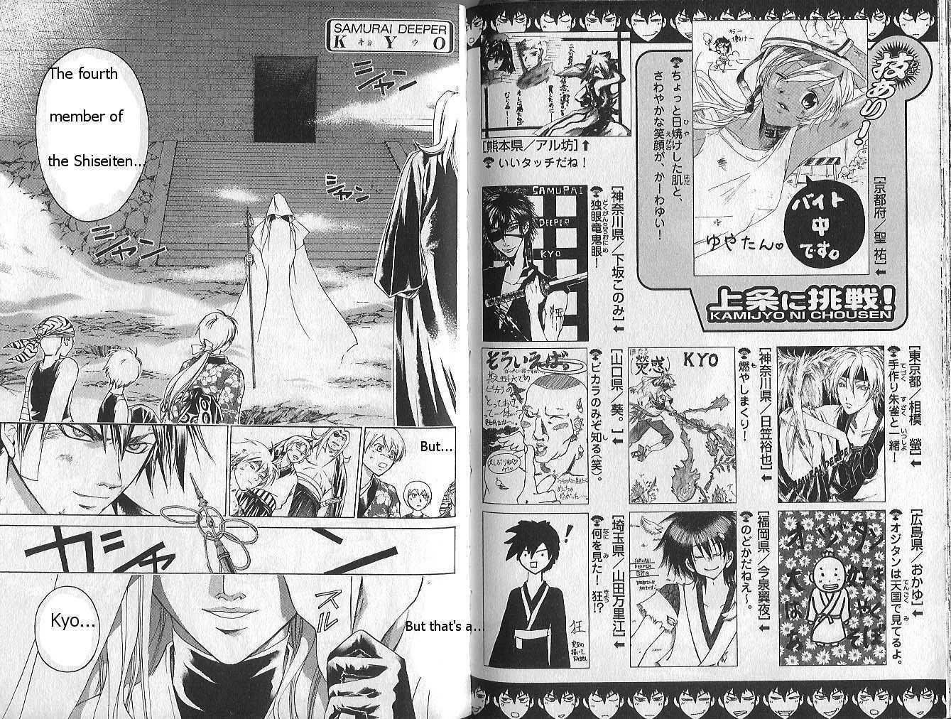 Samurai Deeper Kyo 176 Page 1