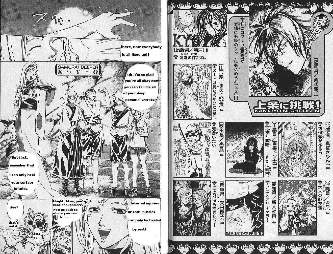 Samurai Deeper Kyo 177 Page 1