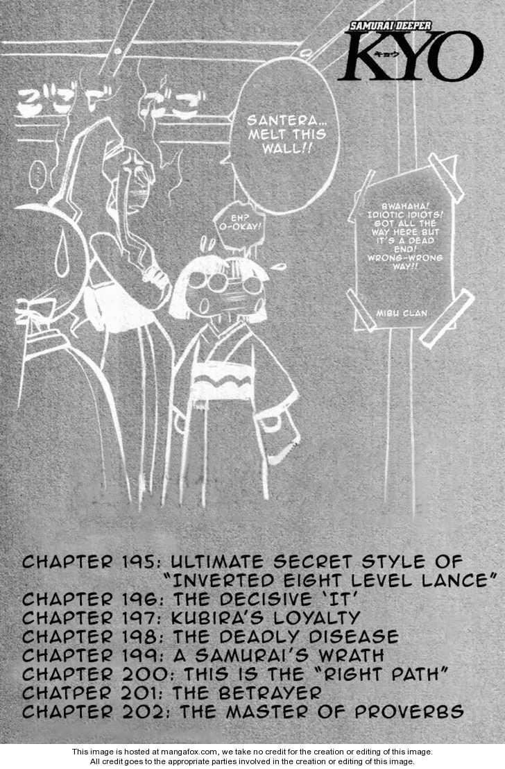 Samurai Deeper Kyo 195 Page 2