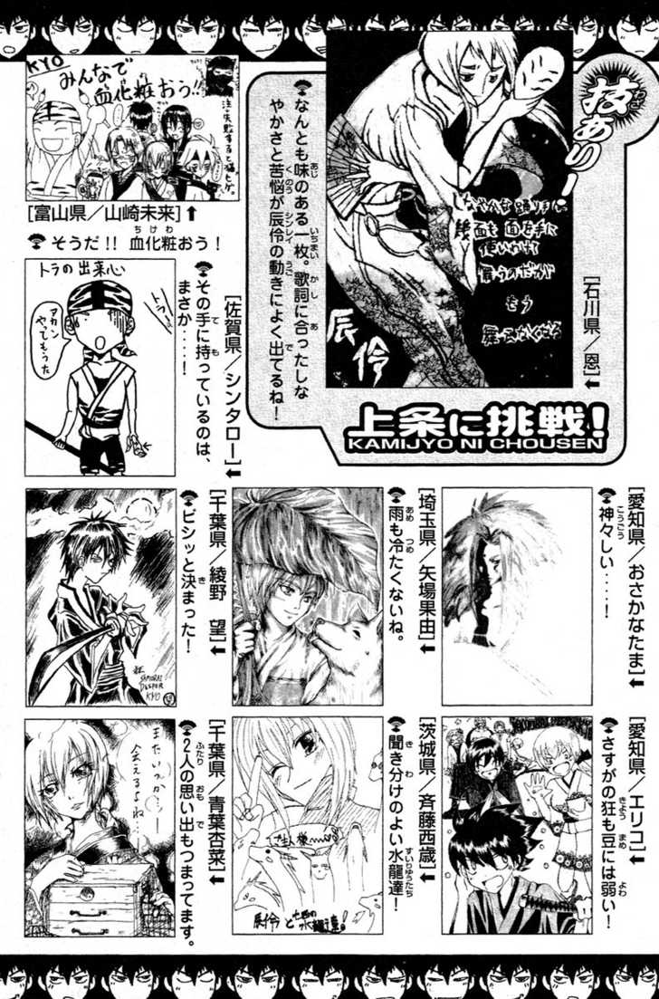 Samurai Deeper Kyo 205 Page 1