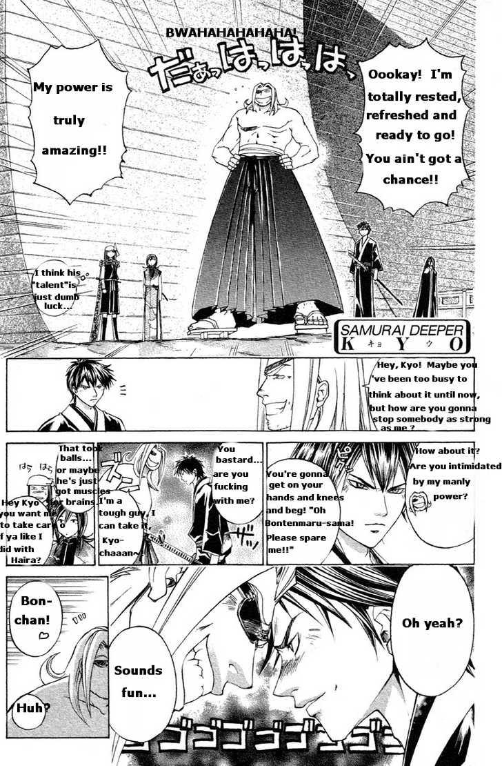 Samurai Deeper Kyo 205 Page 2