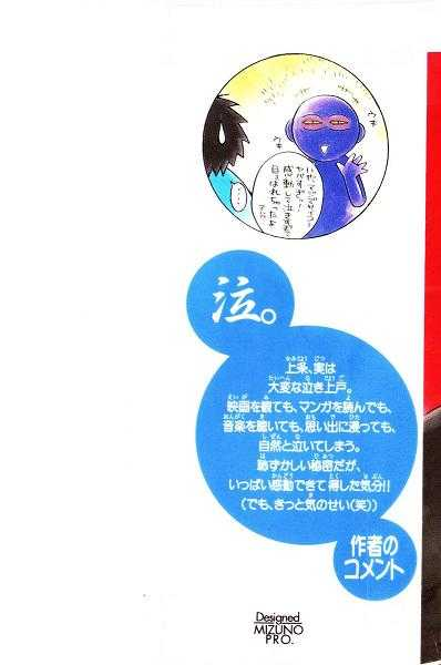 Samurai Deeper Kyo 227 Page 2