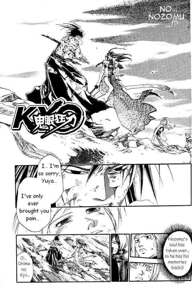 Samurai Deeper Kyo 233 Page 1