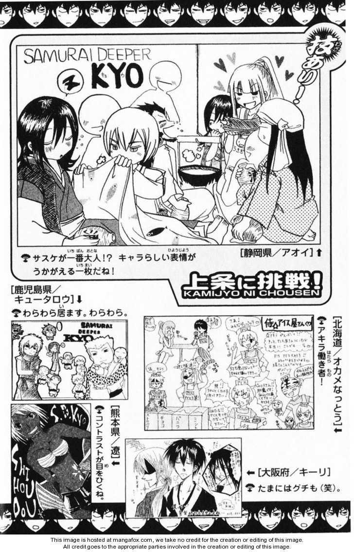 Samurai Deeper Kyo 245 Page 1