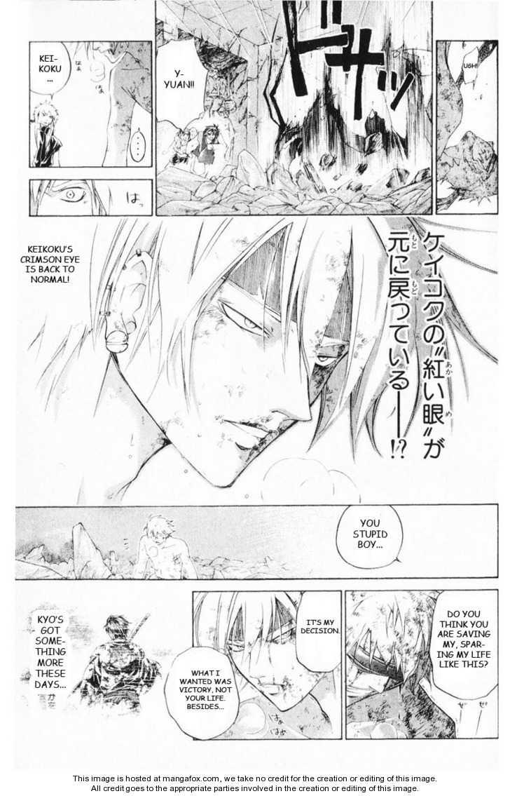 Samurai Deeper Kyo 249 Page 4