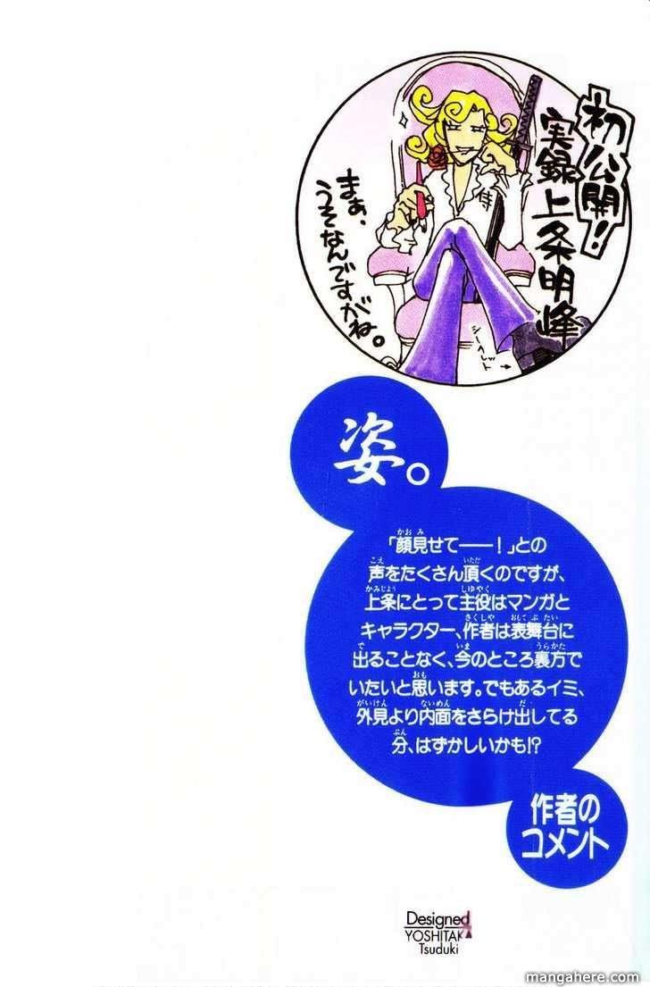 Samurai Deeper Kyo 259 Page 2