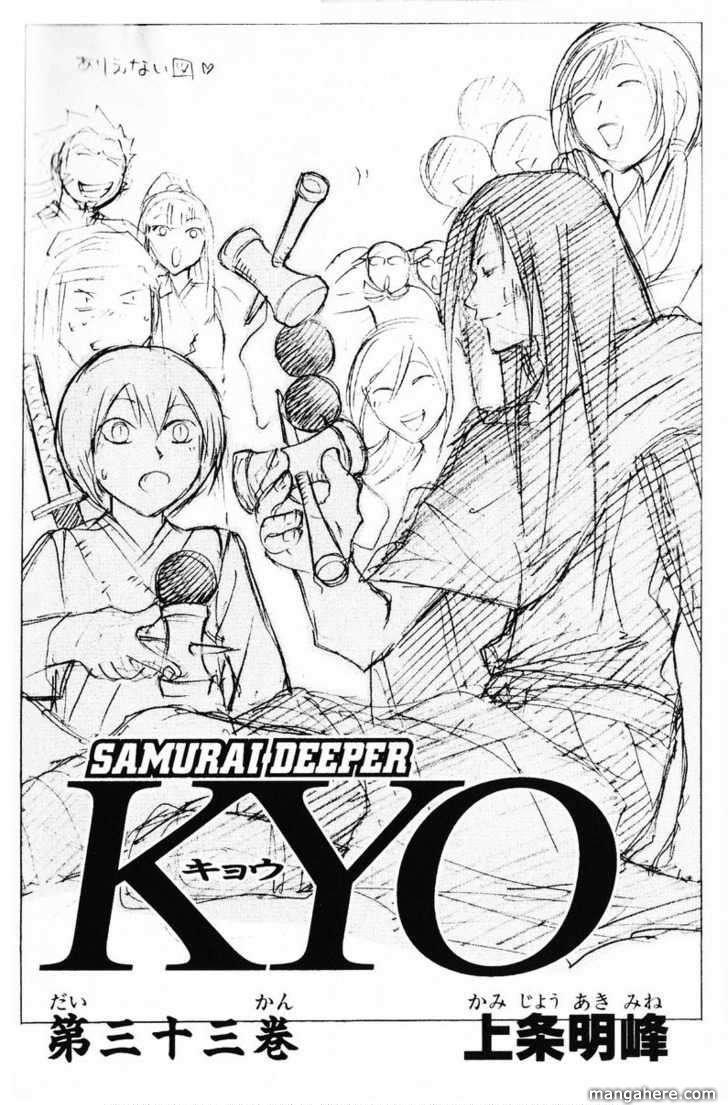 Samurai Deeper Kyo 259 Page 3