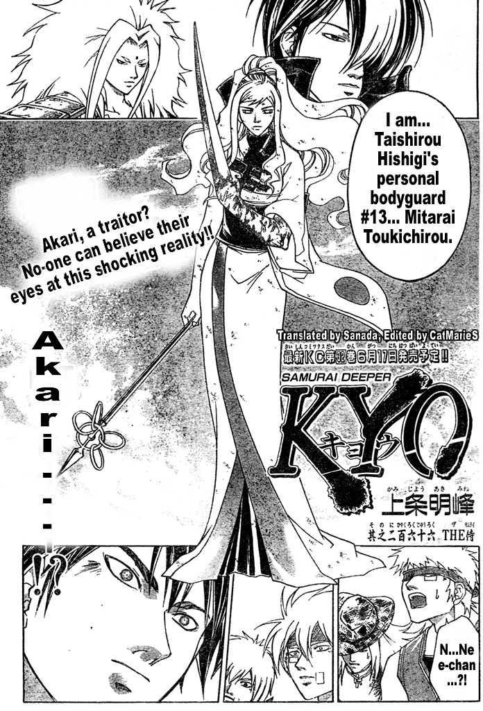 Samurai Deeper Kyo 266 Page 1