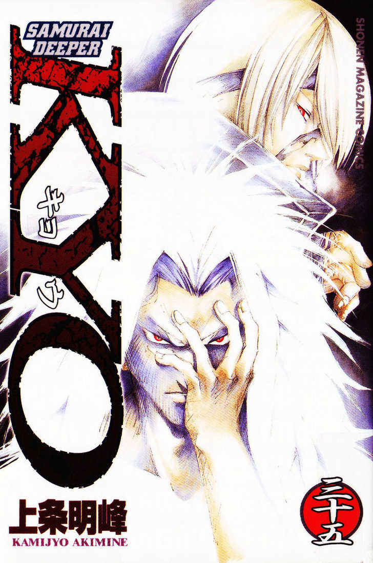 Samurai Deeper Kyo 275 Page 1
