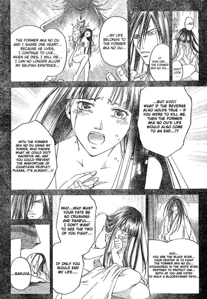 Samurai Deeper Kyo 284 Page 3
