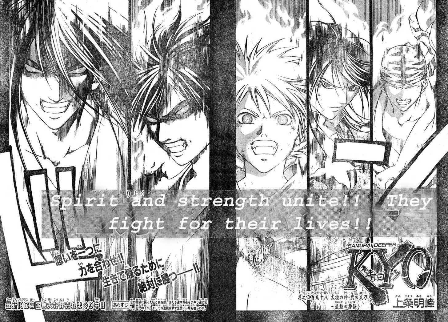 Samurai Deeper Kyo 298 Page 2
