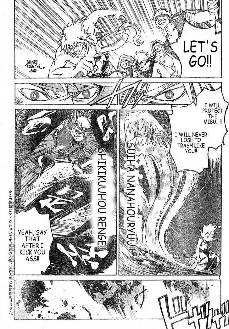 Samurai Deeper Kyo 304 Page 3