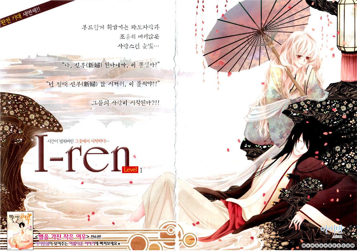 I-Ren 1 Page 1