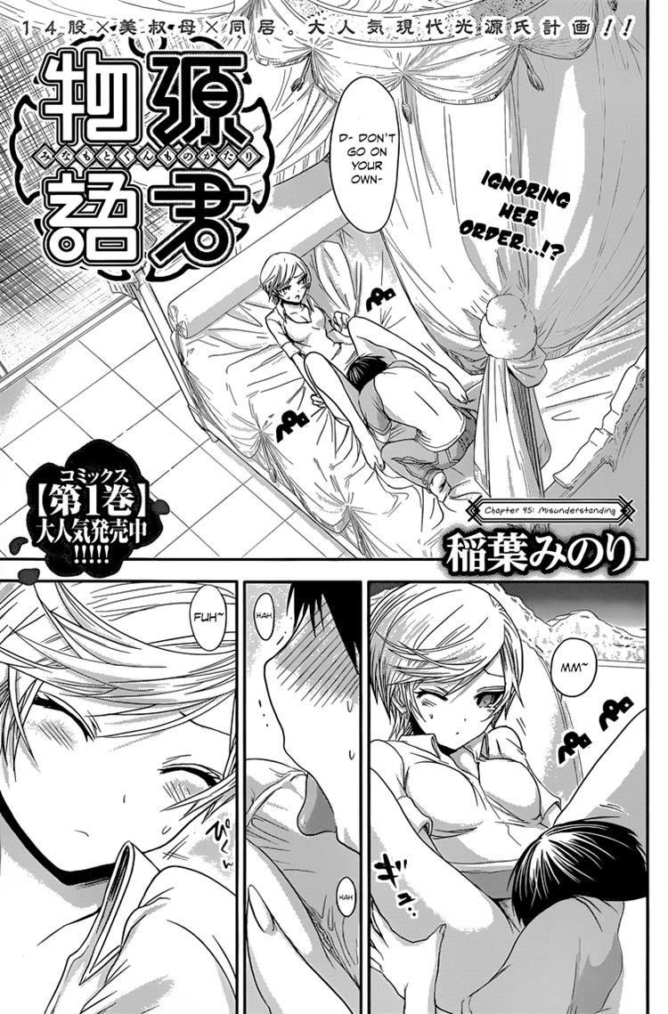 Minamoto-kun Monogatari 45 Page 1