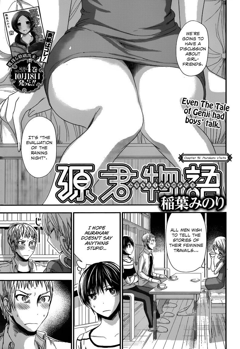 Minamoto-kun Monogatari 96 Page 2