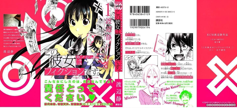 Kono Kanojo wa Fiction desu. 1 Page 2