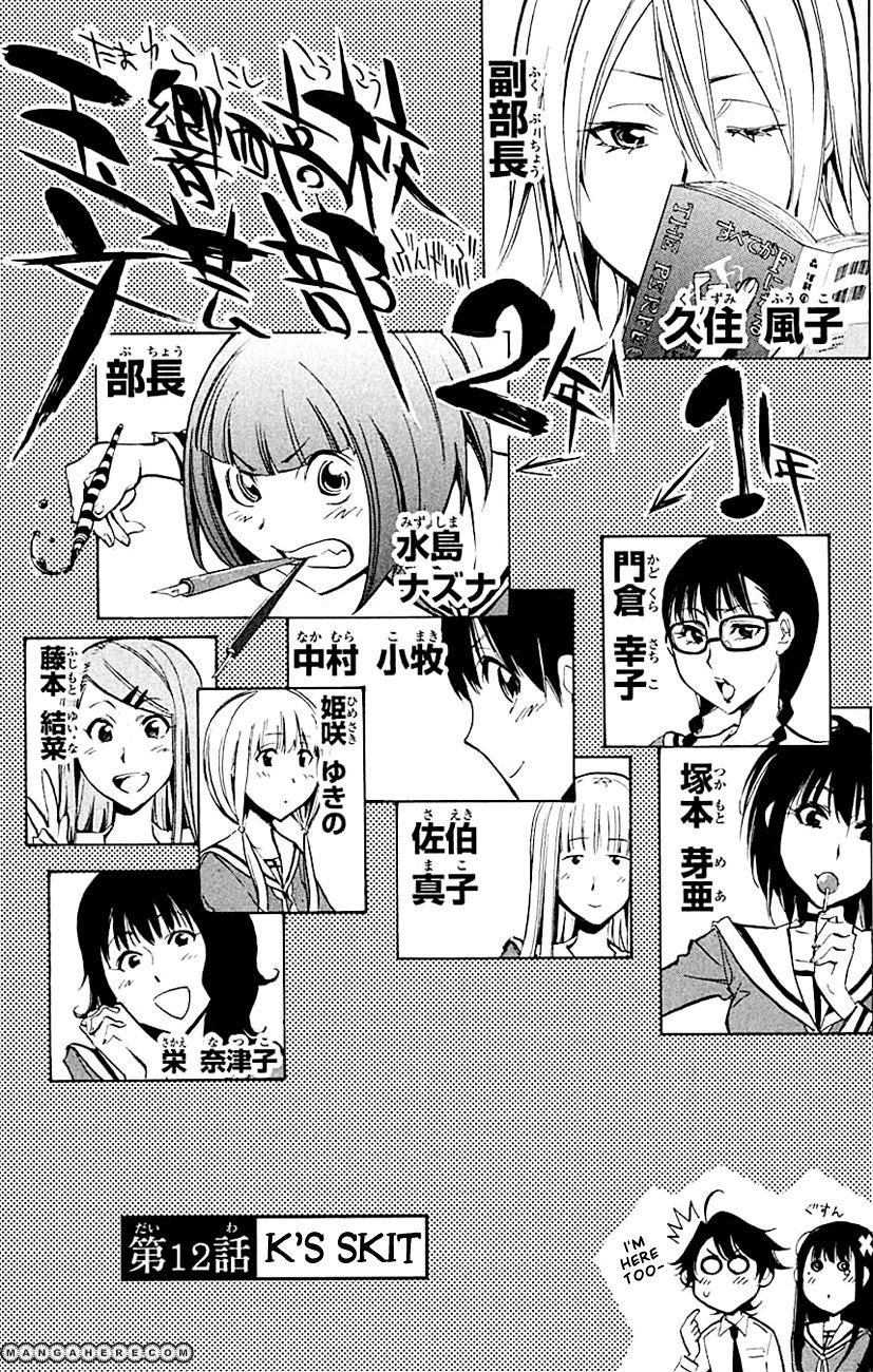 Kono Kanojo wa Fiction desu. 12 Page 1