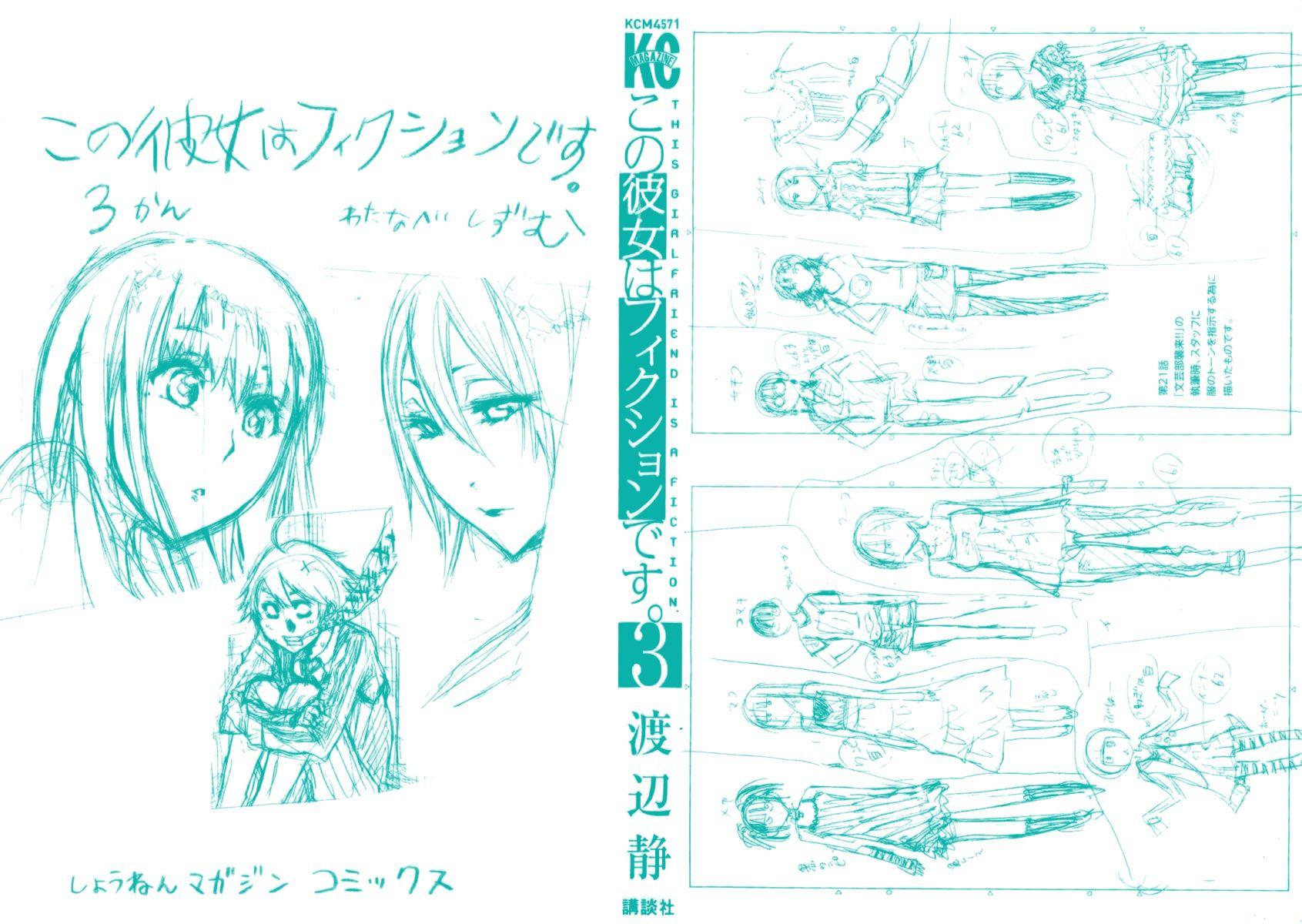 Kono Kanojo wa Fiction desu. 14 Page 2