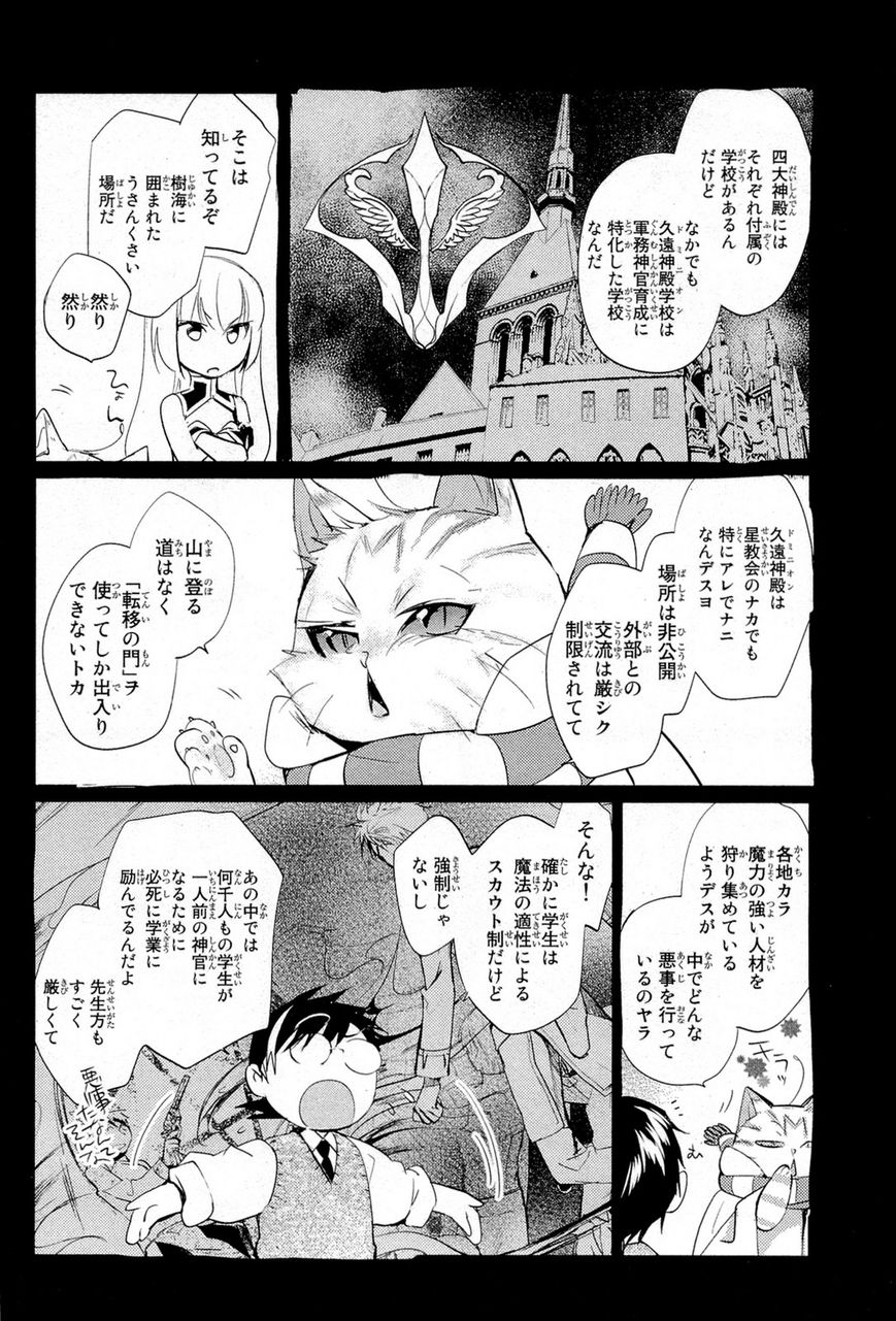 Juuhime - Phantom Pain 10.5 Page 2