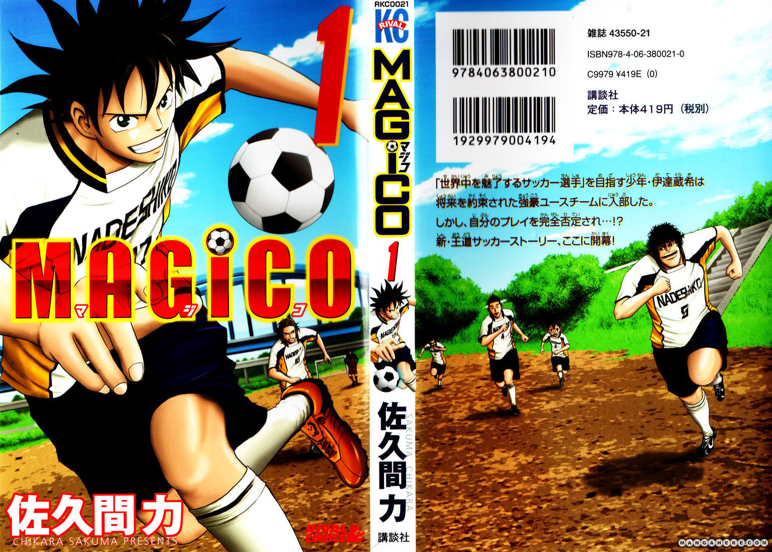 MAGiCO( Magic soccer) 1 Page 2