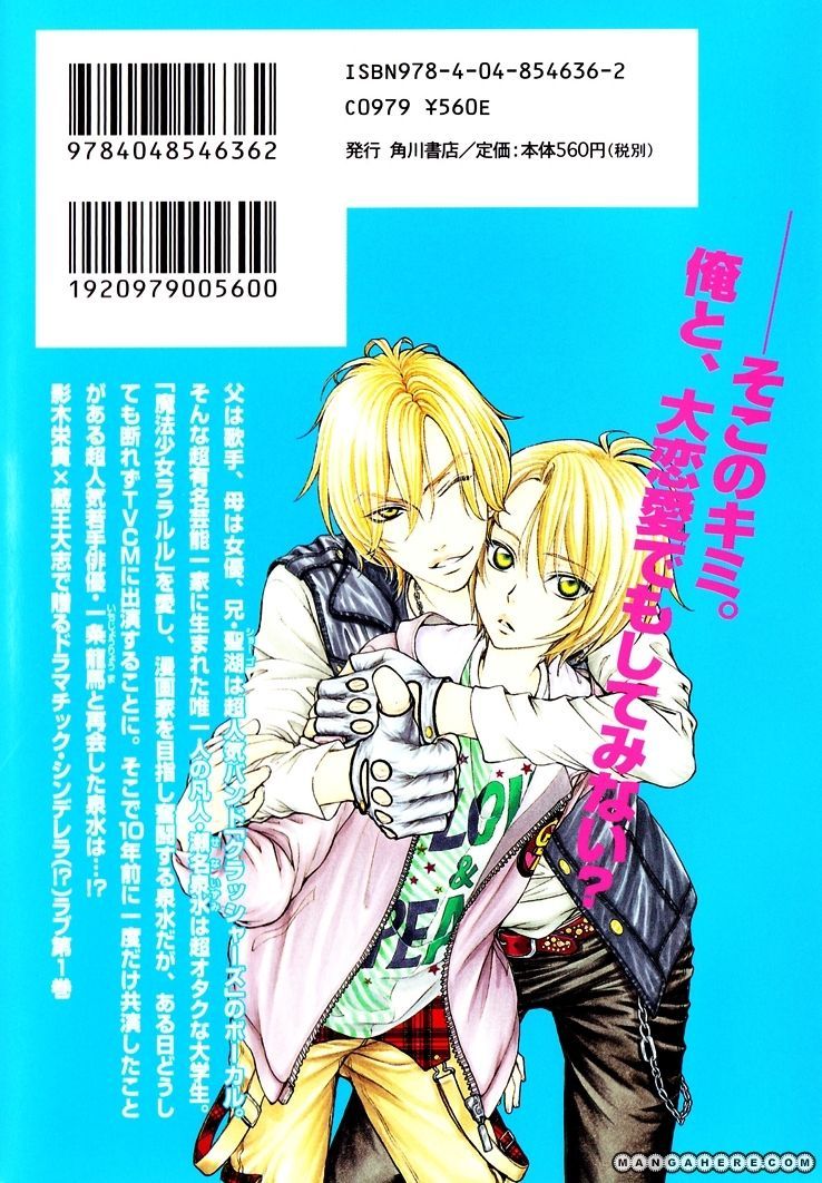 Love Stage!! 1 Page 3