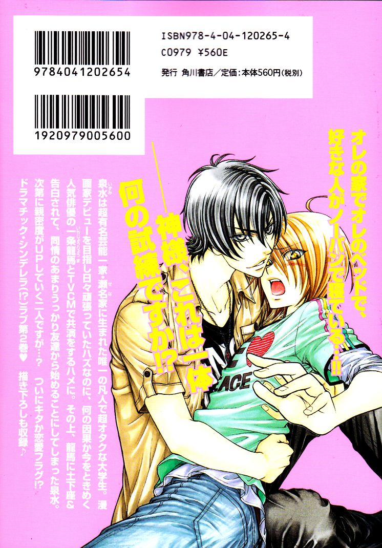 Love Stage!! 11.5 Page 3