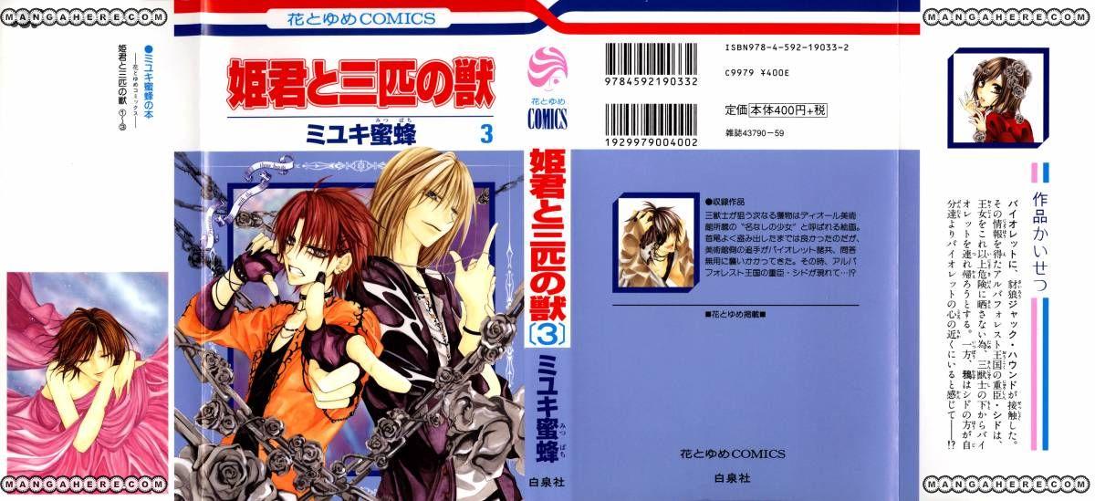 Himegimi To Sanbiki No Kemono 6 Page 2