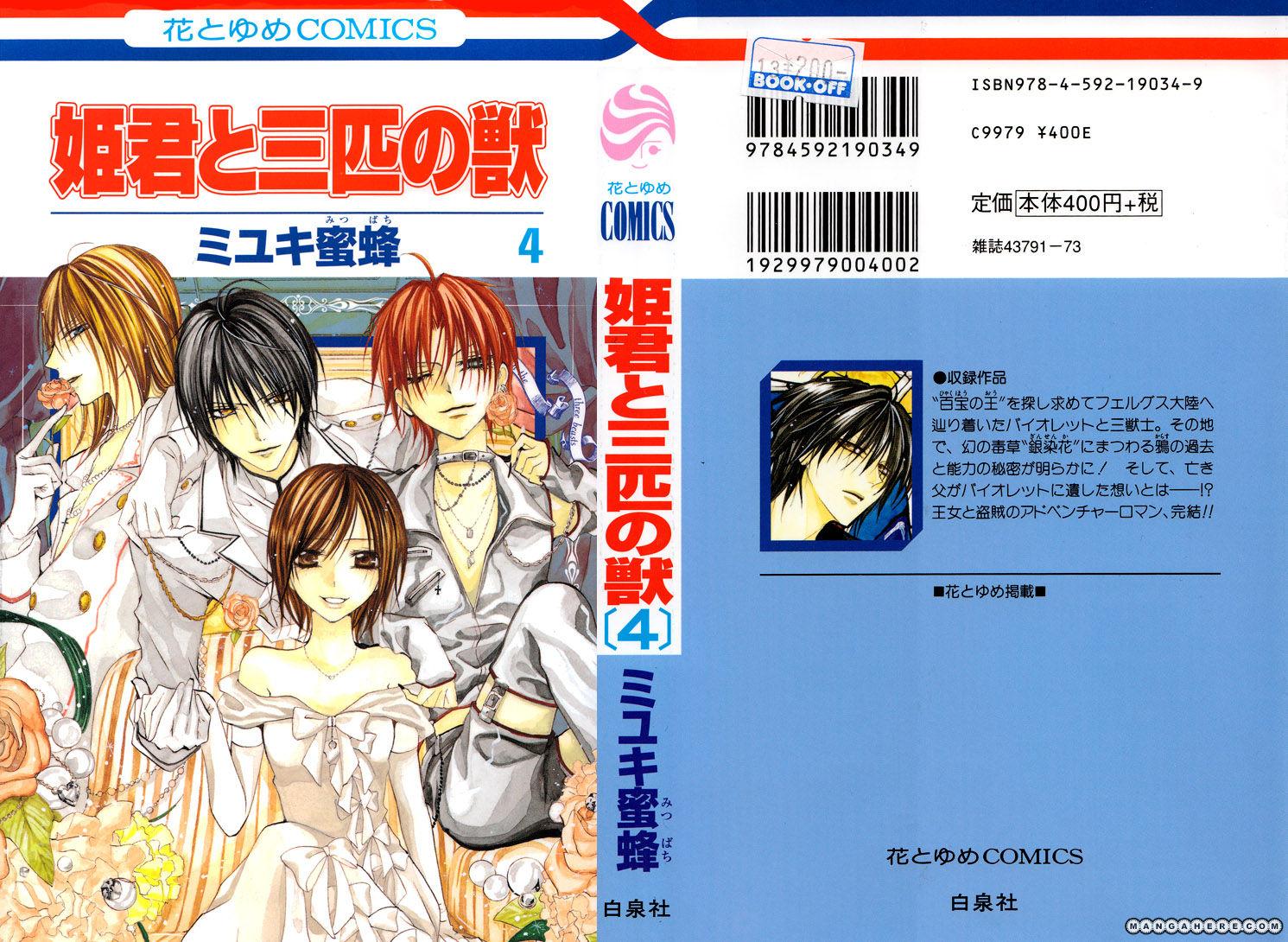 Himegimi To Sanbiki No Kemono 9 Page 3
