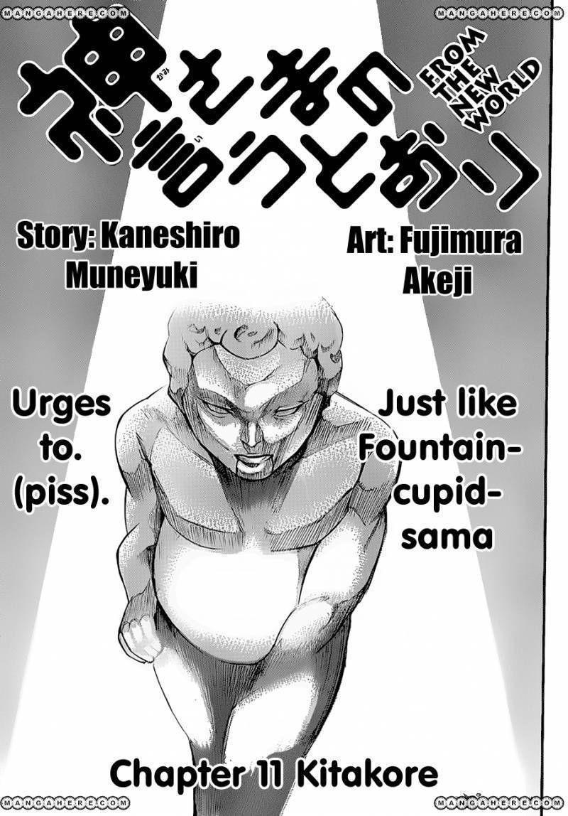 Kamisama no Iutoori (FUJIMURA Akeji) 11 Page 1